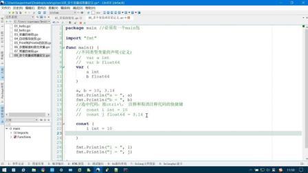 Go语言快速入门_多个变量或变量的定义