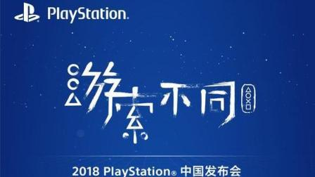 2018ChinaJoy索尼展前发布会: 梦电直播录像