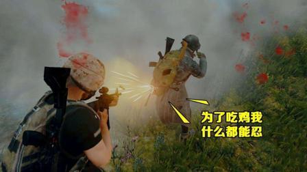 刺激战场8种游戏玩家, 就怕遇到熟读兵法的, 老谋深算攻其无备!