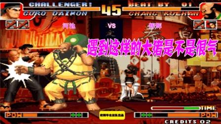 拳皇97 世界顶级大猪排名第一在此 战神河池你是不是想哭呢?