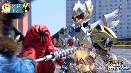 四川方言爆笑: 看金花哥配音版铠甲勇士帝皇侠挑战四大凶兽, 笑了