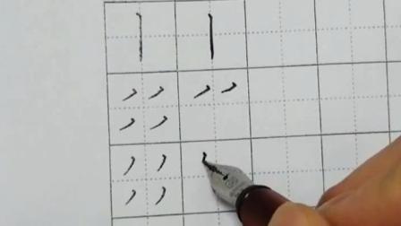 跟我学书法:练习笔画控笔教程 长横和短横,撇的写法