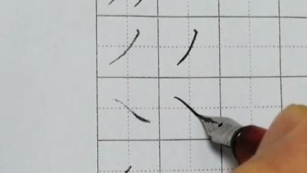 跟我学书法:笔画左点和捺画的书写与精讲