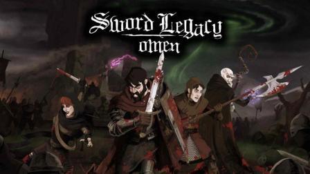 【ORNX 闪评】Sword Legacy Omen 传奇之剑的预言 steam游戏闪评