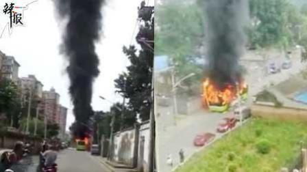 突发!北京丰台一公交车起火致1死