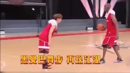 科比参加中国综艺节目, 招牌动作晃傻了对手