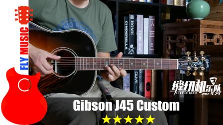 是不是弹上这把吉他 我就不缺妞了?gibson j45 custom吉他评测
