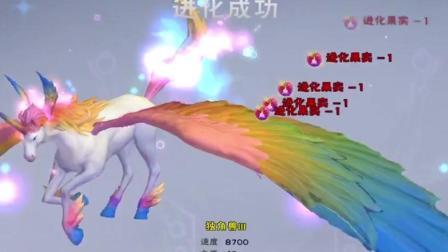 创造与魔法喂食进化果实独角兽进化飞天独角兽彩虹特效超炫美飞行坐骑, 怎么进化在哪里