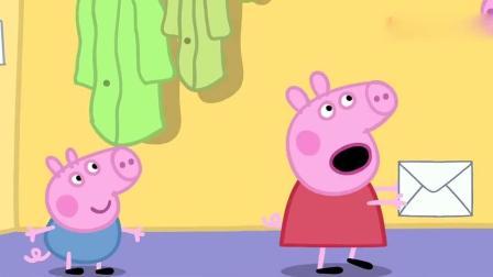 小猪佩奇: 斑马爸爸来送信, 猪爸爸收到账单, 佩奇收到派对邀请!