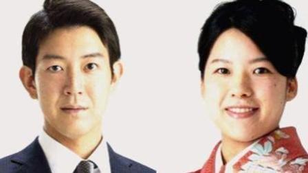 日本绚子公主与普通职员正式订婚