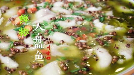 去哪吃啥: 鲜椒大盘鱼酸爽劲麻绝对够味, 你敢挑战吗?