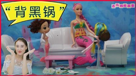 """芭比娃娃故事我的糗事之帮表姐""""背黑锅"""""""