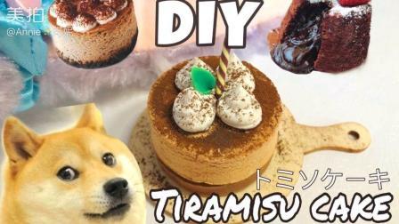 仿真的提拉米苏蛋糕get到了嘛~