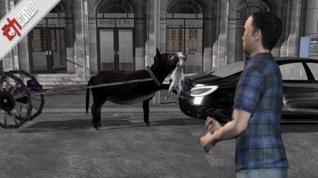 奥迪鸣笛吓到狗 狗咬了驴 驴又踢了车 3D解析10万修车钱该谁出?