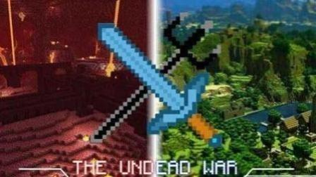 坑爹哥解说 我的世界亡灵战争2血色战争 P3: 变成解谜游戏0.0