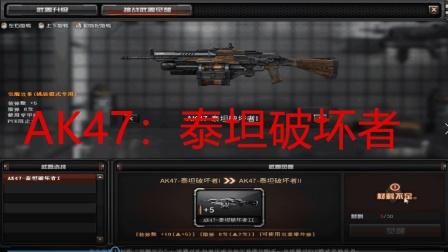 CH明明穿越火线CF解说: AK47泰坦破坏者降临