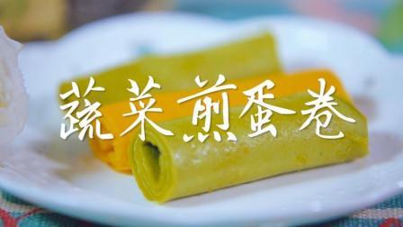 宝宝辅食: 香甜软嫩的口感, 宝宝吃了能量满满/蔬菜煎蛋卷/适合11M+/可可妈美食直播课堂
