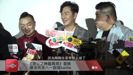 《济公之神龙再现》首映 陈浩民孙八一说唱battle