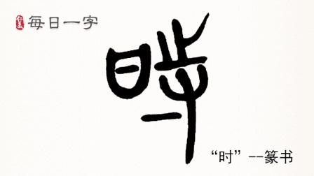 """【每日一字 】篆书""""时""""字名师写作技巧讲解高清视频 交作业100%名师点评"""