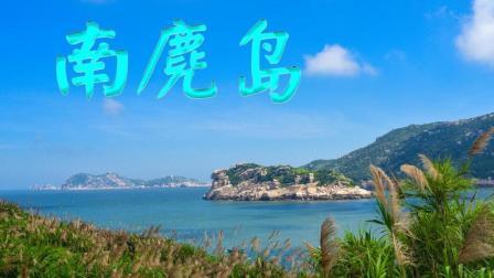 南麂岛风光 大沙岱 旅游沙滩视频
