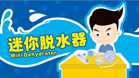 物理大爆炸09  五分钟学会DIY迷你脱水机, 还能用它来变魔术!
