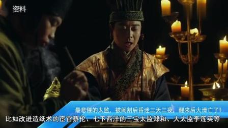 中国最悲催的太监, 被阉割后昏迷, 醒来后大清亡了!