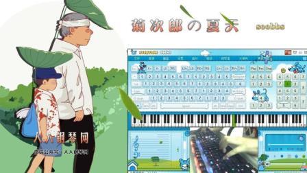 菊次郎的夏天-EOP键盘钢琴免费钢琴谱简谱下载