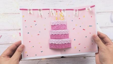 教你做个充满少女心的立体生日蛋糕贺卡, 她一定喜欢