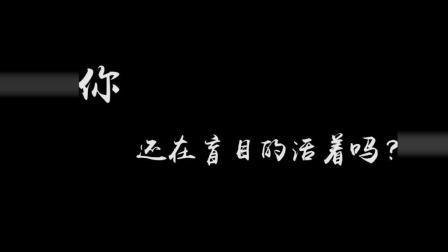 励志公益片《活着》