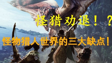 怪猎劝退!?你要知道的怪物猎人世界三大缺点.游戏BnG18