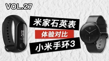 【前浪】米家石英表 小米手环3_体验对比 VOL.27