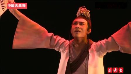 古典舞《雁丘词》北京舞蹈学院