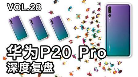 【前浪】华为P20 Pro 深度复盘 VOL.28