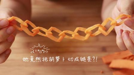 把胡萝卜切成环环相扣的链条? ! 真的好好玩啊!