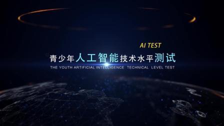 青少年人工智能技术水平测试