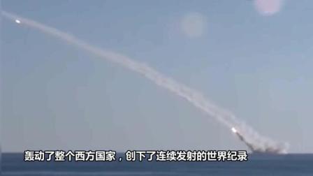 俄罗斯核潜艇有多厉害? 16枚导弹齐射, 西方人: 像是世界末日发射