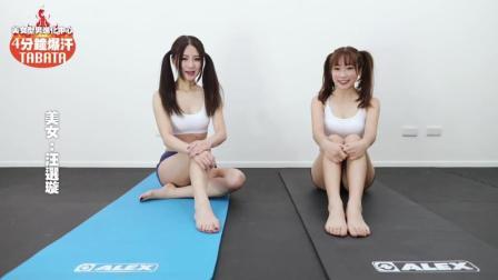 美女姐妹花陪你练腹肌TABATA减肥