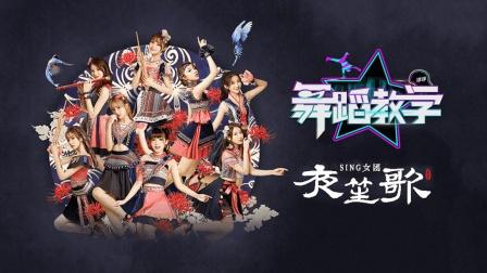 【跳跳舞蹈教学】国产中国风SING女团夜笙歌舞蹈教学(镜面完整版)