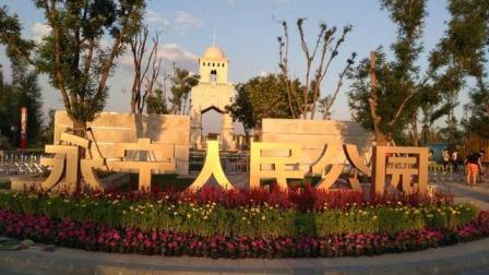 宁夏银川市永宁县人民公园之上海三堃建筑工程有限公司带上小金金去郊游。