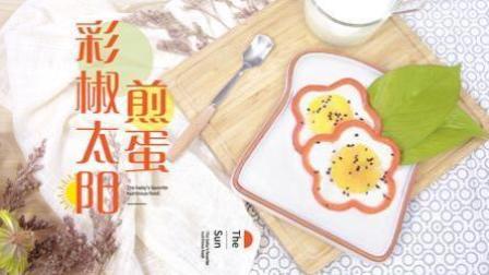 2岁宝宝辅食: 彩椒太阳煎蛋, 元气满满的早上怎能不来点色彩?