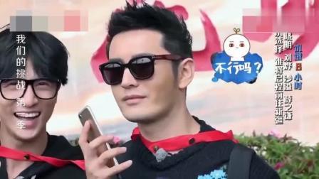 导演让兄弟团打电话给老婆, 薛之谦心塞: 我没老婆啊! 黄晓明更经典