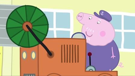 小猪佩奇 第二季:猪爸爸的割草机坏了,猪爷爷开着割草宝来帮忙