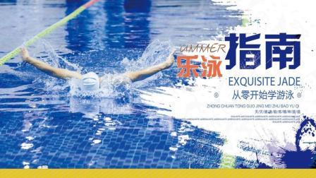零基础学仰泳 手臂与腿部的分解教学 让你速成仰泳高手