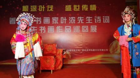 秦腔经典折子戏《大回京州》, 清风剧社演员们表演可圈可点