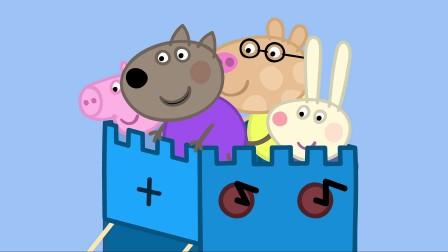 小猪佩奇 第二季:猪爷爷给男孩们做了一个城堡,女孩子们也想进去玩