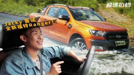 拉着摩托去越野! 试驾福特Ranger!