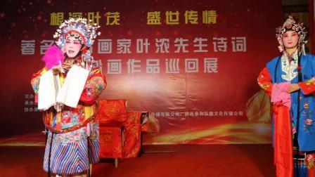 清风剧社秦腔经典折子戏《大回京州》, 秦腔演员都是老戏骨