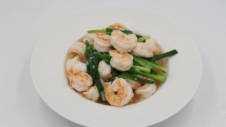 葱爆虾仁, 虾仁经过腌制, 吃起来更加入味
