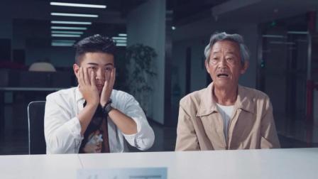 陈翔六点半: 小伙求职面试, 老爸成为神助攻?