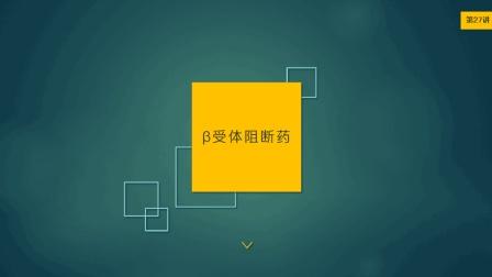 """""""药好记""""药理学 第27讲-β受体阻断药"""